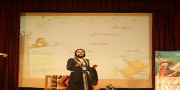برگزاری بیست و دومین جشنواره بین المللی قصهگویی در گلستان