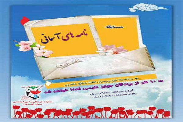 برگزاری مسابقه فرهنگی «نامههای آسمانی» در گلستان