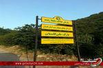 تراژدی غم انگیز پارک ملی گلستان+تصاویر