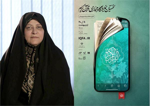 نخستین نمایشگاه مجازی قرآن تا 29 رمضان تمدید شد