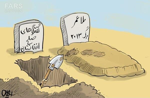کاریکاتور/ گوری برای صلح!