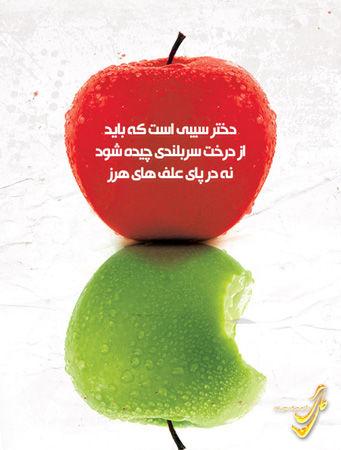 دخترها مثل سیب روی درخت هستند
