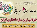 برپایی طولانی ترین سفره افطاری ایران در مناطق سیل زده شهرستان آق قلا