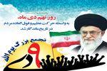 پوستر/ تجمع مردمی یوم الله نهم دی در گرگان