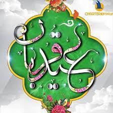 «عید قربان» تجلی جمال الهی، اوج بندگی و ایثار ابراهیمی است