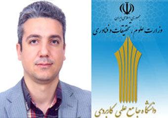امیر احمد دهقانی رئیس واحد استانی دانشگاه جامع علمی کاربردی گلستان شد