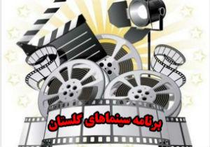 برنامه امروز یکشنبه ۲۷ بهمن ماه سینماهای گلستان