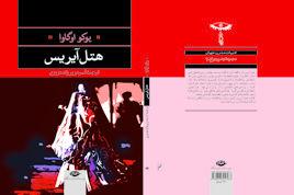منوی باز وزارت ارشاد برای انتشار کتاب سال 94