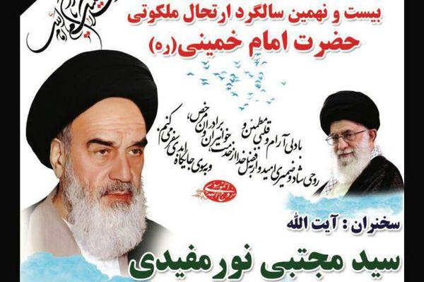 برگزاری مراسم گرامیداشت سالگرد ارتحال امام خمینی
