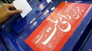 عدم برگزاری انتخابات الکترونیکی در گلستان
