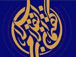 تمدن جهانی مورد نظر امام خمینی(ره) تمدن همراه با تدین است