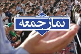 نمازجمعه این هفته در ۸ شهر گلستان برگزار می شود