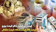 قیمت طلا، قیمت دلار، قیمت سکه و قیمت ارز امروز ۹۹/۰۲/۲۹  قیمتهای صعودی دلار و سکه در بازار