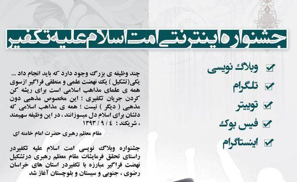 برگزاری جشنواره اینترنتی امت اسلام علیه تکفیر