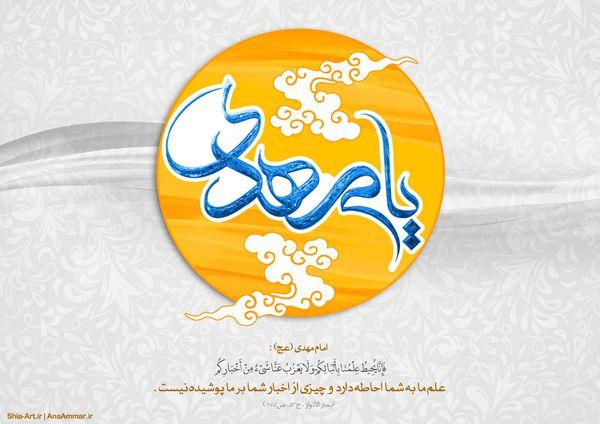دانلود زیباترین پوسترهای میلاد حضرت مهدی (نیمه شعبان)