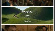 فیلم «در میان تپه ها» ویژه عشایر استان گلستان اکران شد