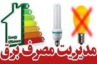 صرفهجویی 18 میلیاردی دادگستری گلستان در مصرف انرژی و هزینههای جانبی
