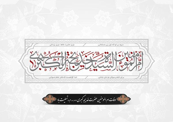 پوستر / وفات حضرت خدیجه کبری (س)