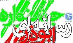 آیین اختتامیه ششمین جشنواره مطبوعاتی رسانه ای ابوذر استان گلستان