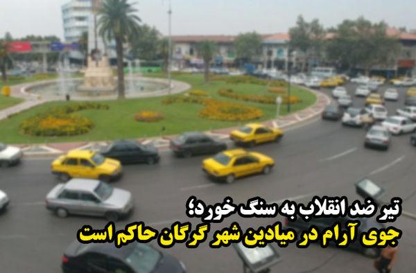 تیر ضد انقلاب به سنگ خورد / جوی آرام در میادین شهر حاکم است