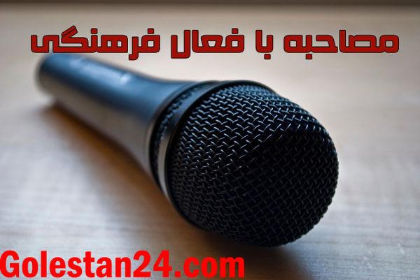 مصاحبه با فعال فرهنگي استان آقاي حجت طالبي