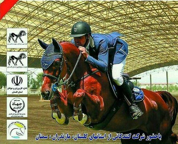 مسابقات پرش با اسب در گرگان+پوستر