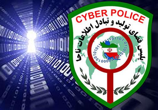 هشدار پلیس فتای گلستان به کاربران شبکههای اجتماعی