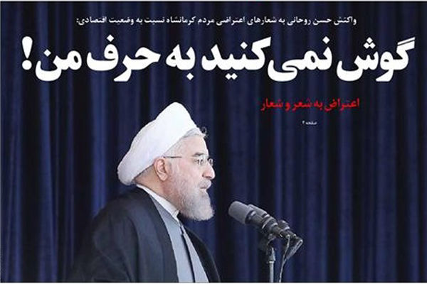 آقای روحانی! حالا نوبت شماست که گوش کنید!