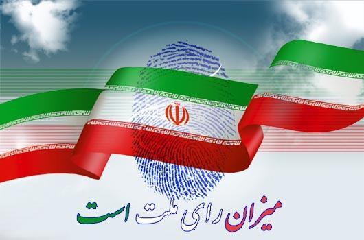 نتایج نهایی شمارش آرای ریاست جمهوری 96/ روحانی رئیس جمهور ماند