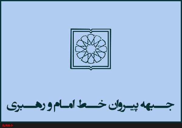 کاندیداهای مورد حمایت جبهه پیروان خط امام و رهبری در استان گلستان