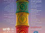 فراخوان اولین سوگواره ملت امام حسین علیه السلام
