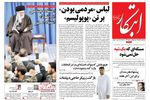 تعاریف اصلاحطلبی از یاران لاریجانی و حزبش