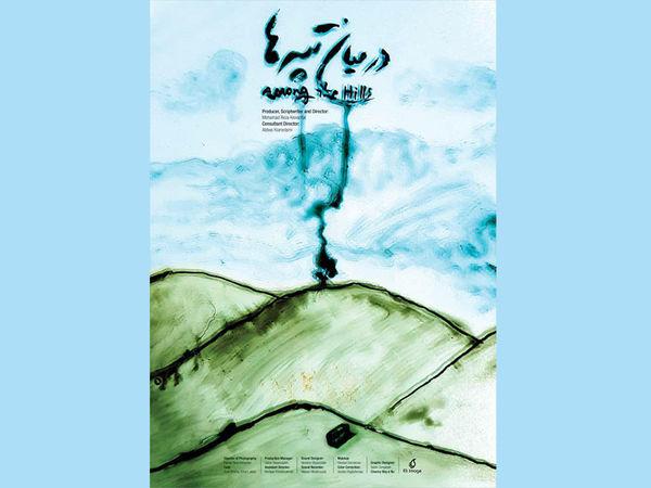 اثرکارگردان گلستانی در جشنواره فیلم کن