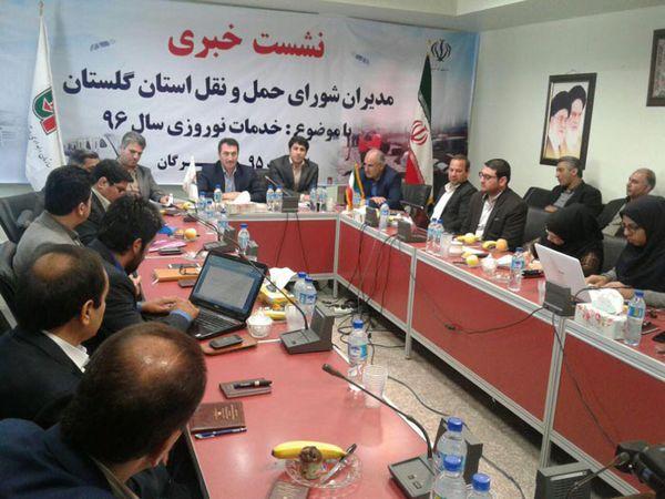 نشست خبری مدیران شورای حمل و نقل گلستان با موضوع خدمات نوروزی 1396