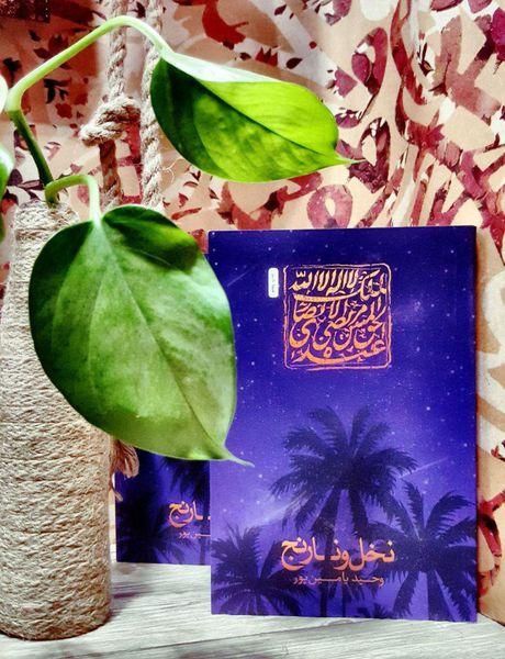 شرحی از زندگی و روزگار شیخ اعظم