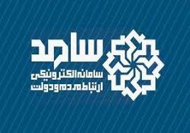 مرکز سامد روزهای چهارشنبه میزبان مدیران شهری گرگان است