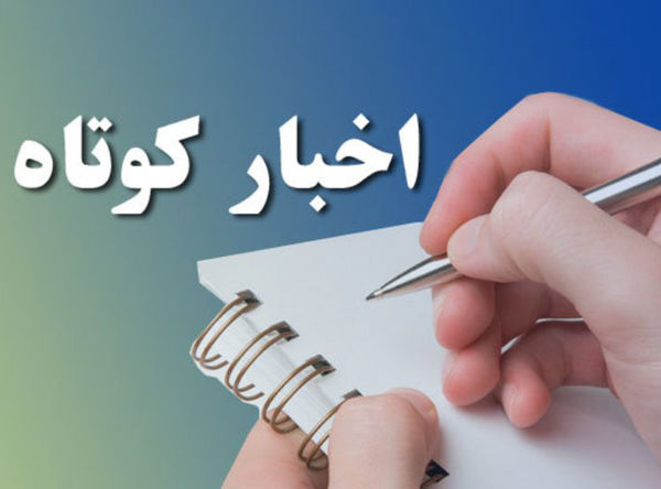 اخبار کوتاه سیل استان