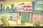 بحران جمعیت و لزوم اجرای نسخه های متفاوت