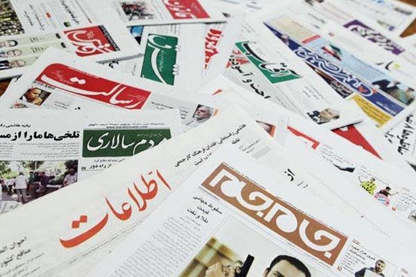 عکس/ تیتر یک روزنامههای کشور یک روز پس از انتخابات