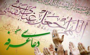 مراسم قرائت دعای عرفه در ۲۲ حرم امامزاده گلستان برگزار می شود