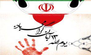 ۱۳ آبان روز نمایش وحدت کلمه مردم ایران است
