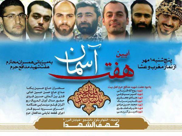 برگزاری آیین هفت آسمان/تجلیل از هفت شهید مدافع حرم