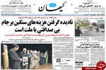 بازتاب پاسخ رهبری به نامه روحانی در روزنامه ها