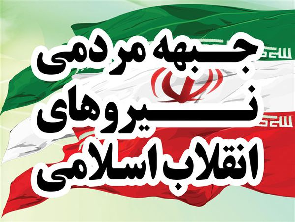 اسامی 21 کاندیدای جبهه نیروهای انقلاب اسلامی معرفی شدند