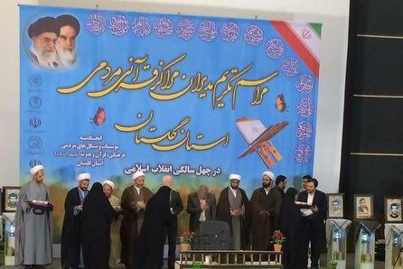 تجلیل از ۳۳۰ مدیر مراکز قرآنی مردمی استان