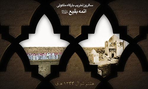 به مناسبت سالروز تخریب قبرستان بقیع