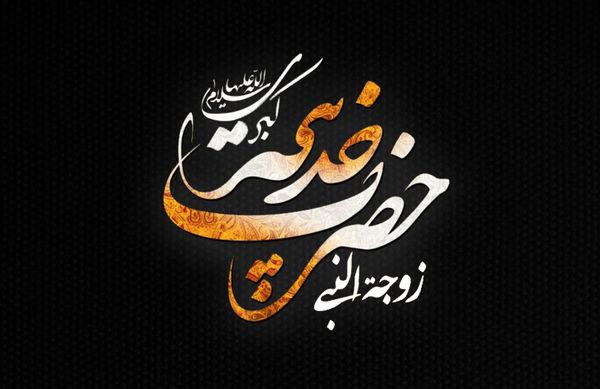 ویژه نامه سالروز وفات حضرت خدیجه ( سلام الله علیها )
