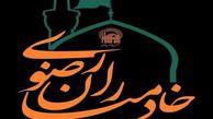 آخرین مهلت تکمیل پرونده و ساماندهی خادمیاران رضوی استان گلستان