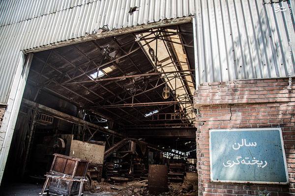 عکس/ عاقبت تلخ قدیمیترین کارخانه ریختهگری ایران