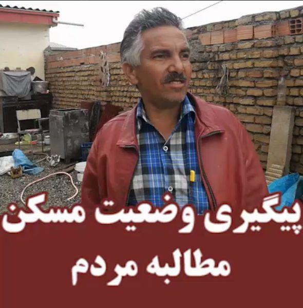 مطالبه مردم /وضعیت مسکن 1